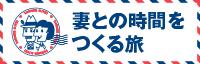 tsumatabi_banner_200×64