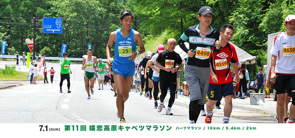 第11回嬬恋高原キャベツマラソン 公式