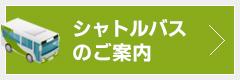 シャトルバス「嬬恋高原キャベツマラソン号」のご案内