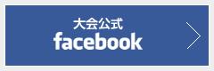 大会公式Facebook