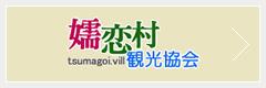 嬬恋村観光協会