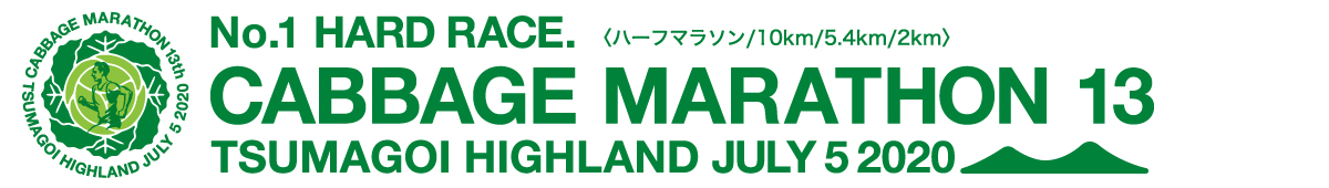 第13回嬬恋高原キャベツマラソン 【公式】